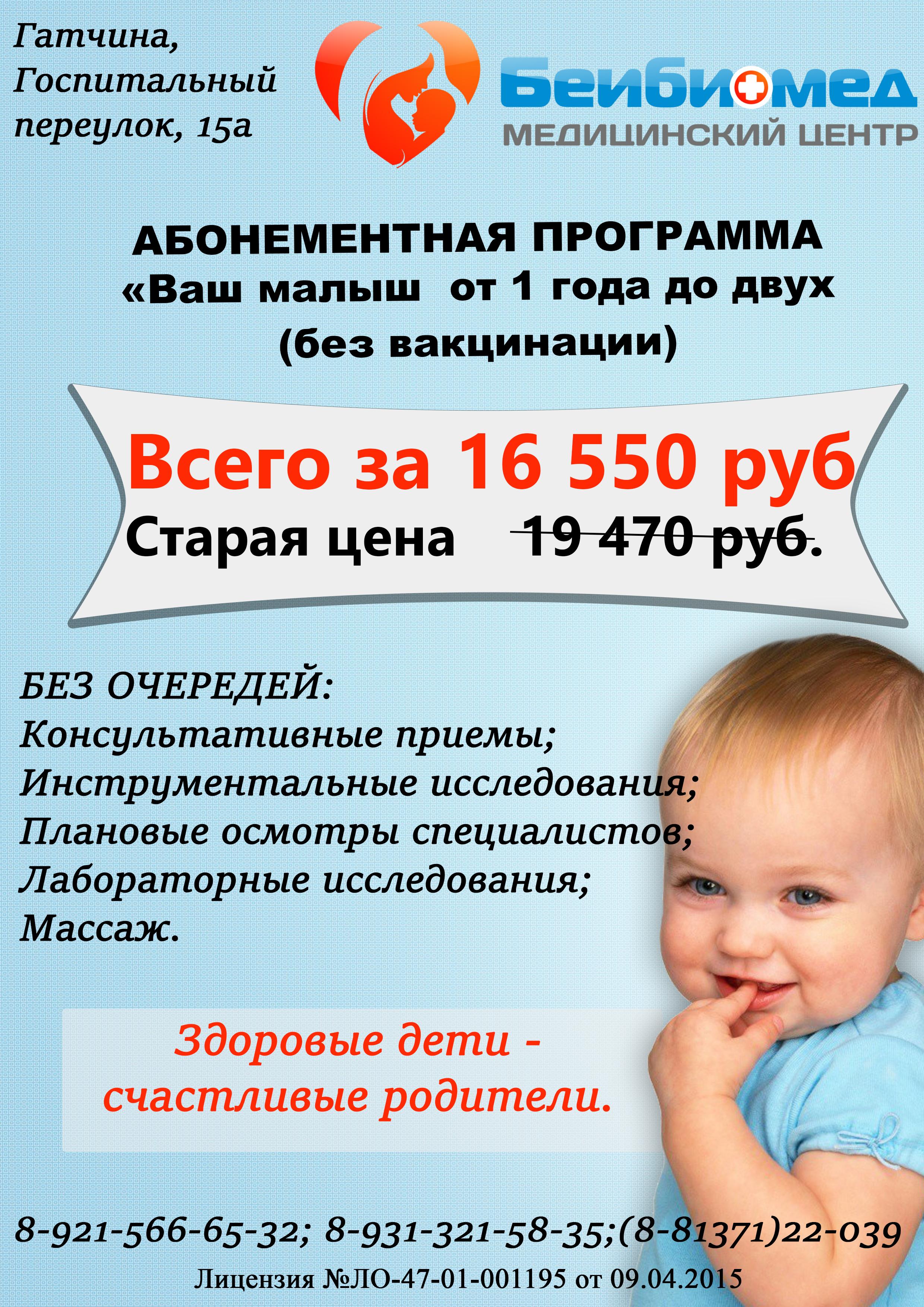 Абонемент на 1-2 года (без вакц)