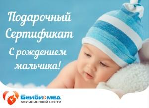 Сертификаты БейбиМед Обложки_2