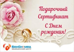 Сертификаты БейбиМед Обложки_6