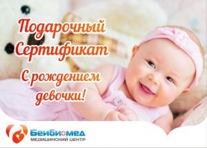 рождение девочки
