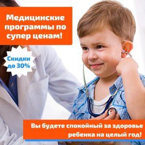 Медицинский программы для детей в гатчине