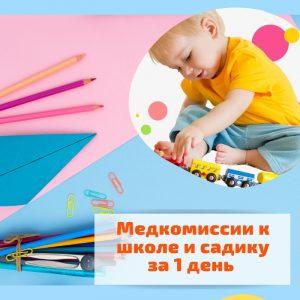 Медкомиссия к школе и садику