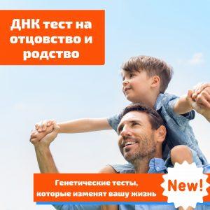 ДНК тест на отцовство в Гатчине
