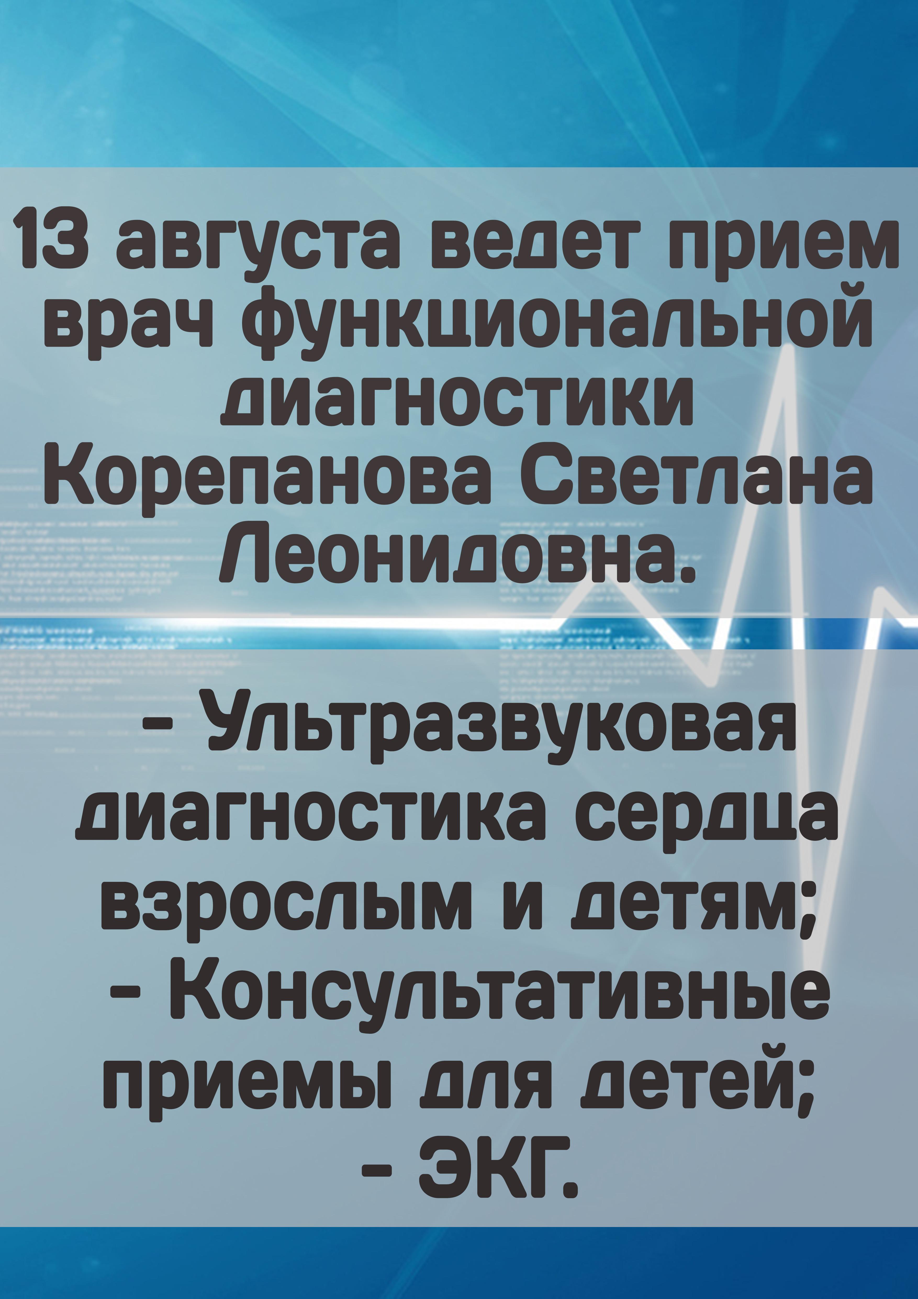 Корепанова С.Л.
