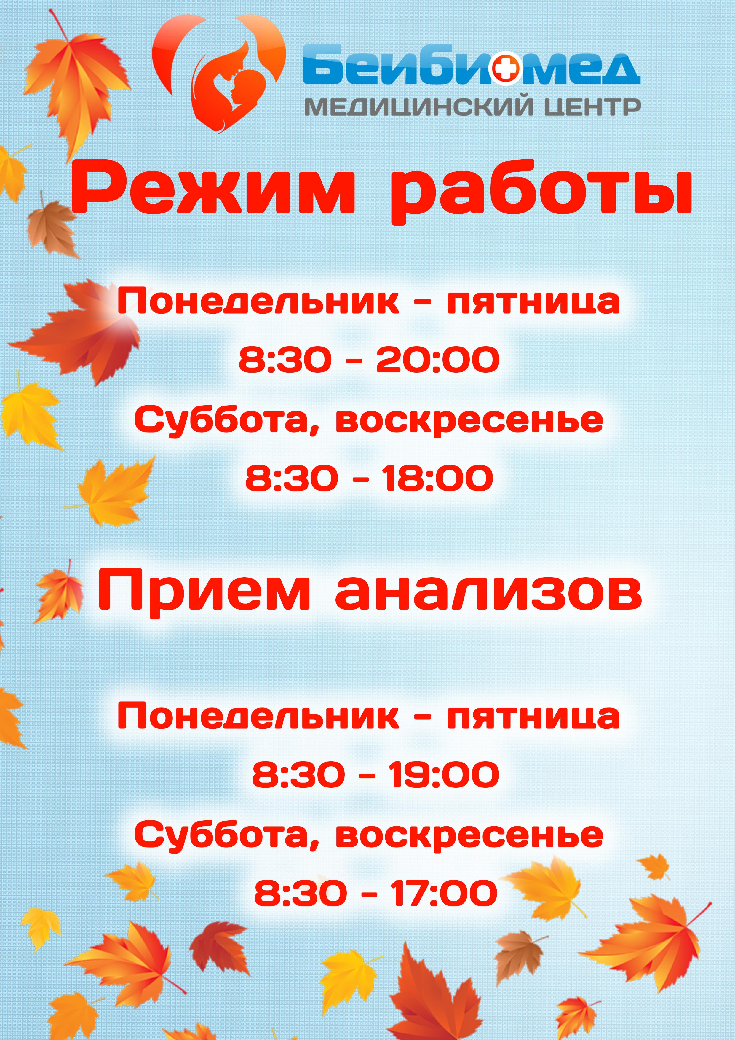 режим работы осень