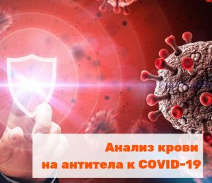 анализ крови на антитела к коронавирусу в Гатчине
