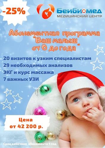 Абонемент Ваш малыш от 0 до 1 года