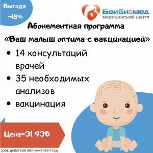 Медицинская программа для детей 1-2 года