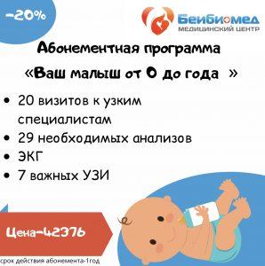 Медицинская программа для детей от 0 до 1 года